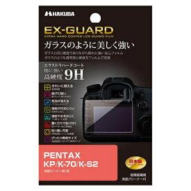ハクバ HAKUBA 液晶保護フィルム EX-GUARD(PENTAX KP専用) EXGFPKP[EXGFPKP]