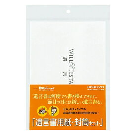コクヨ KOKUYO 遺言書用紙・封筒セット LESW102