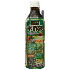 日野薬品工業 厳選木酢液480ml