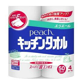 大王製紙 ピーチ キッチンタオル (50カット×4ロール)〔キッチンペーパー〕