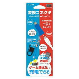 アローン ALLONE SWITCH用 Type-C変換コネクタ ブルー ALG-NSHCBL[Switch] 【代金引換配送不可】