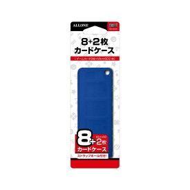 アローン ALLONE SWITCH用 カードケース8+2枚 ブルー ALG-NSC8B[Switch] 【代金引換配送不可】