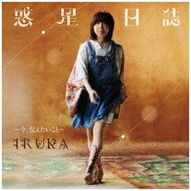 日本クラウン NIPPON CROWN イルカ/惑星日誌 〜今、思うこと〜 【CD】
