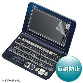 サンワサプライ SANWA SUPPLY カシオ(CASIO) EX-word XD-G/Y/Kシリーズ用液晶保護反射防止フィルム PDA-EDF501