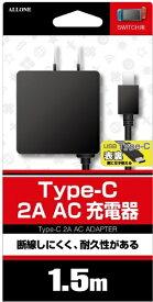 アローン ALLONE SWITCH用 AC充電器 ブラック ALG-TCACBK[Switch]