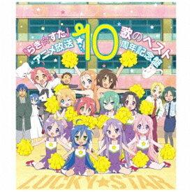 ランティス Lantis (アニメーション)/『らき☆すた』 歌のベスト〜アニメ放送10周年記念盤〜 【CD】
