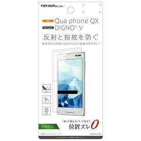 レイアウト rayout Qua phone QX / DIGNO V用 液晶保護フィルム 指紋 反射防止 RT-CR06F/B1