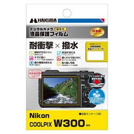 ハクバ HAKUBA 液晶保護フィルム耐衝撃タイプ(Nikon COOLPIX W300専用)DGFSNCW300