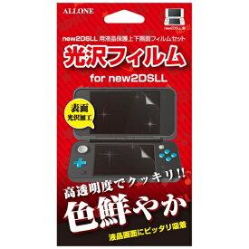 アローン ALLONE new2DSLL用 液晶保護フィルム 光沢タイプ ALG-N2DLKF[New2DS LL]