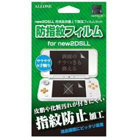 アローン ALLONE new2DSLL用 液晶保護フィルム 無気泡指紋防止タイプ ALG-N2DLMF[New2DS LL]