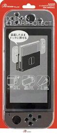 アンサー Answer Switchドック用 ドックinクリアプロテクト ANS-SW033CL[Switch]