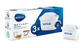 ブリタ BRITA ポット型浄水器交換用カートリッジ マクストラプラス(MAXTRA+) ホワイト BJ-MP3 [3個][BJMP3]