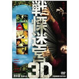 角川映画 KADOKAWA 戦慄迷宮 3Dプレミアム・エディション 初回限定版 【DVD】