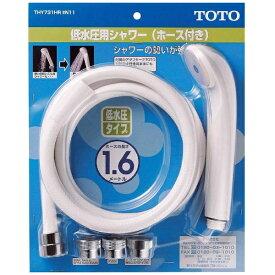 TOTO トートー 低水圧用シャワーヘッドホース付 THY731HR[THY731HR]