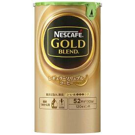 ネスレ日本 Nestle ネスカフェ ゴールドブレンド エコ&システム 105g NGBB02[NGBB02]