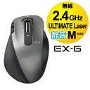 【送料無料】 エレコム ワイヤレスレーザーマウス[2.4GHz USB・Mac/Win] 静音EX-G Ultimate Laser Mサイズ (8ボタン・ブラック) M-XGM20DLSBK