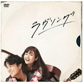 【送料無料】 アミューズソフトエンタテインメント ラヴソング DVD-BOX 【DVD】