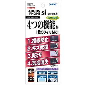 アスデック ASDEC AQUOS PHONE SI SH-07E AFP画面保護フSH-07E