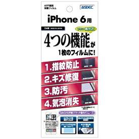 アスデック ASDEC iPhone6 (4.7) AFP画面保護フィルム