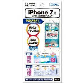 アスデック ASDEC iPhone 7用 ノングレア画面保護フィルム3 NGBIPN10