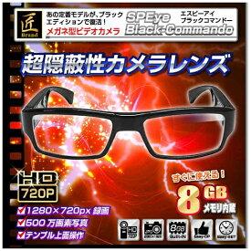 ダイトク NCG04080245-A0 眼鏡型ビデオカメラ 匠ブランド「SPEye Black-Commando」(エスピーアイ ブラックコマンドー)[NCG04080245A0]