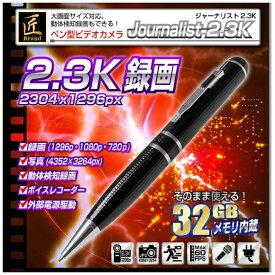 ダイトク NCP04140251-A0 ペン型ビデオカメラ 匠ブランド「journalist-2.3K」(ジャーナリスト2.3K)[ボイスレコーダー 録音 録画 ペン型]