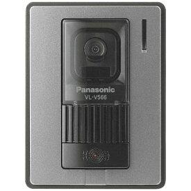 パナソニック Panasonic カラーカメラ玄関子機 VL-V566S[VLV566S] panasonic