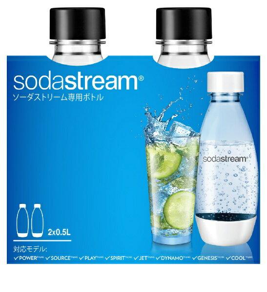 ソーダストリーム ソーダストリーム Fuse(ヒューズ)ボトル(500mL・2本セット) SSB0024 ブラック