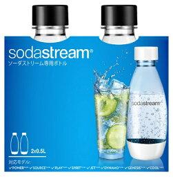 ソーダストリーム SodaStream ソーダストリーム Fuse(ヒューズ)ボトル(500mL・2本セット) SSB0024 ブラック[SSB0024]