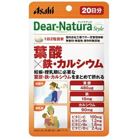 アサヒグループ食品 Asahi Group Foods Dear-Natura(ディアナチュラ)ディアナチュラスタイル 葉酸×鉄・カルシウム 20日分 40粒 〔栄養補助食品〕【wtcool】