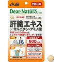 アサヒグループ食品 Dear-Natura(ディアナチュラ)ディアナチュラスタイル 肝臓エキス×オルニチン・アミノ酸 20日分…