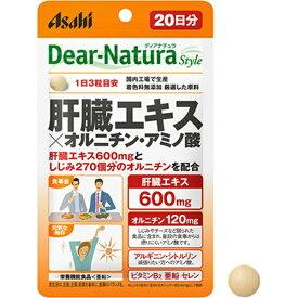 アサヒグループ食品 Asahi Group Foods Dear-Natura(ディアナチュラ)ディアナチュラスタイル 肝臓エキス×オルニチン・アミノ酸 20日分 60粒 〔栄養補助食品〕【wtcool】