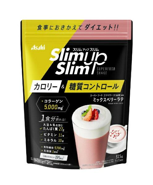 アサヒG食品 Slimup Slim(スリムアップスリム) 乳酸菌+スーパーフードシェイク ミックスベリーラテ 315g 〔美容・ダイエット〕
