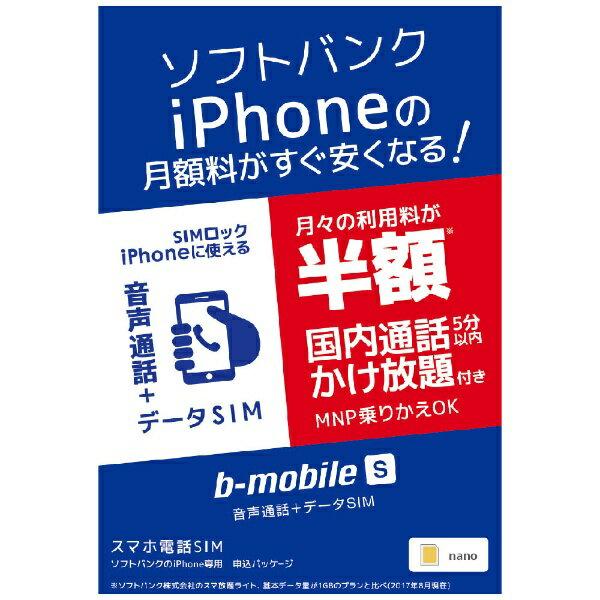 日本通信 ソフトバンクiPhone版の「b-mobile S スマホ電話SIM」 申込パッケージ ※SIMカード後日発送 BS-IPN-OSV-P