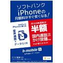 日本通信 ソフトバンクiPhone版の「b-mobile S スマホ電話SIM」 申込パッケージ ※SIMカード後日発送 BS-IPN-OSV-P[…
