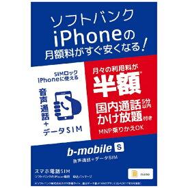 日本通信 Japan Communications ソフトバンクiPhone版の「b-mobile S スマホ電話SIM」 申込パッケージ ※SIMカード後日発送 BS-IPN-OSV-P[BSIPNOSVP]
