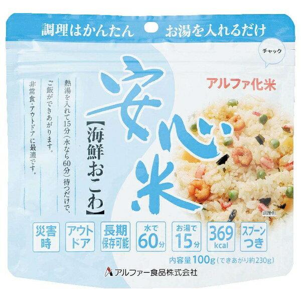 アルファ食品 安心米 海鮮おこわ
