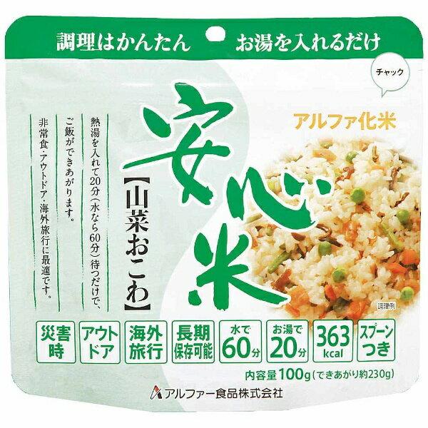 アルファ食品 安心米 山菜おこわ