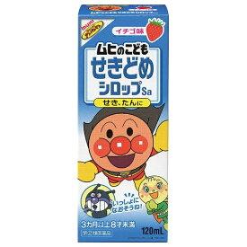 【第(2)類医薬品】 ムヒのこどもせきどめシロップSa(イチゴ味) 120mL池田模範堂