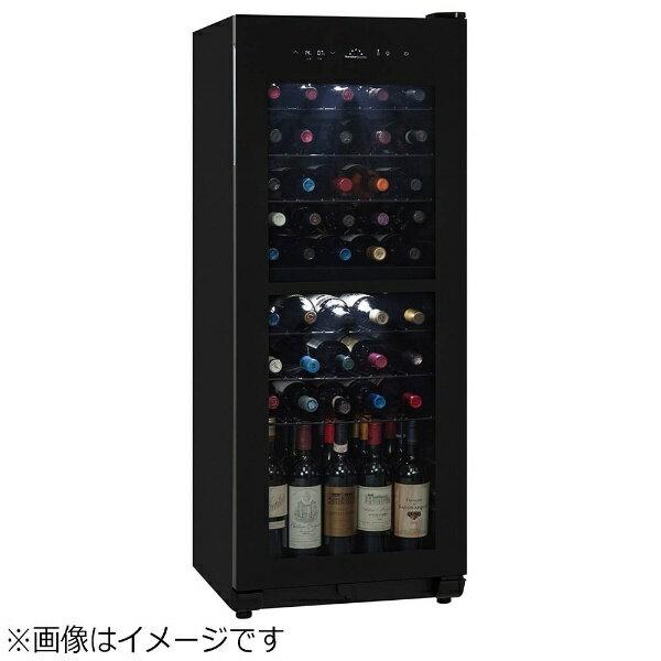【標準設置費込み】 フォルスタージャパン ワインセラー 「DUALシリーズ」(60本) FJN-160G-BK ブラック