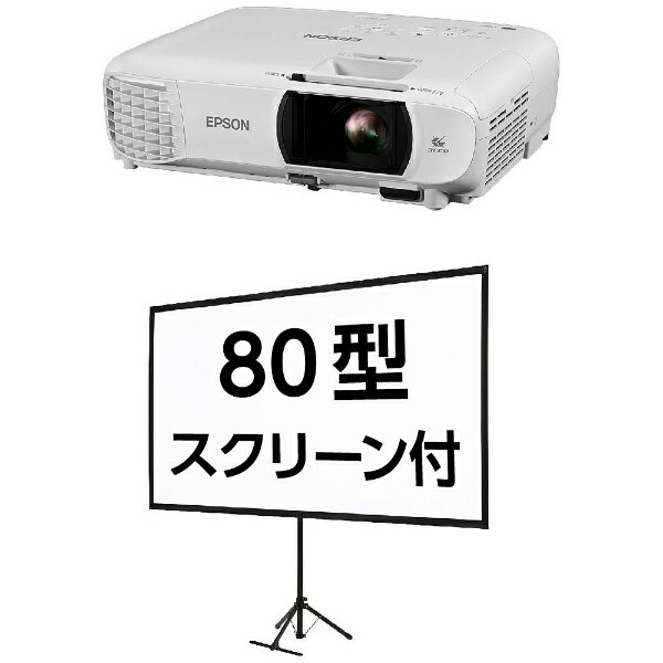 【送料無料】 エプソン EPSON 【10%OFFクーポン配布中! 12/15 00:00〜23:59】ホームシアタープロジェクター dreamio(ドリーミオ)  EH-TW650S (80インチスクリーンセットモデル)
