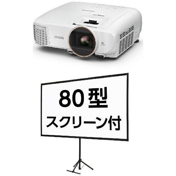 エプソン EPSON ホームシアタープロジェクター dreamio(ドリーミオ)  EH-TW5650S(80インチスクリーンセットモデル)[EHTW5650S]