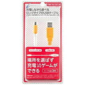 サイバーガジェット CYBER Gadget CYBER・USB充電ストレートケーブル3m ホワイト×オレンジ CY-N2DLSTC3-WO[New2DS LL]