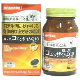 明治薬品 【機能性表示食品】健康きらり 健康きらり還元型コエンザイムQ10(30錠)