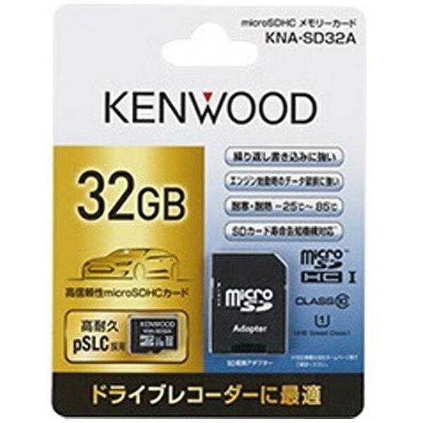 【送料無料】 ケンウッド ドライブレコーダー向け 車載用microSDHCカード(32GB) KNA-SD32A[KNASD32A]