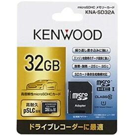 ケンウッド KENWOOD ドライブレコーダー向け 車載用microSDHCカード(32GB) KNA-SD32A[KNASD32A]