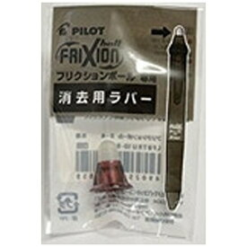 パイロット PILOT [消去用替ラバー] フリクションボール4用 消去用替ラバー ボルドー LFBFRU10-BO