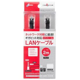 サイバーガジェット CYBER Gadget CYBER・LANケーブル ブラック CY-NSLC5E2-BK[Switch] 【代金引換配送不可】