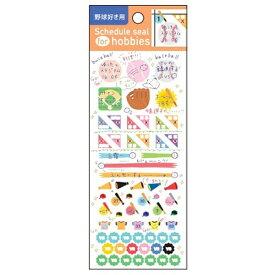 ワールドクラフト world craft スケジュールシール野球 W01-TSH-0003[W01TSH0003]