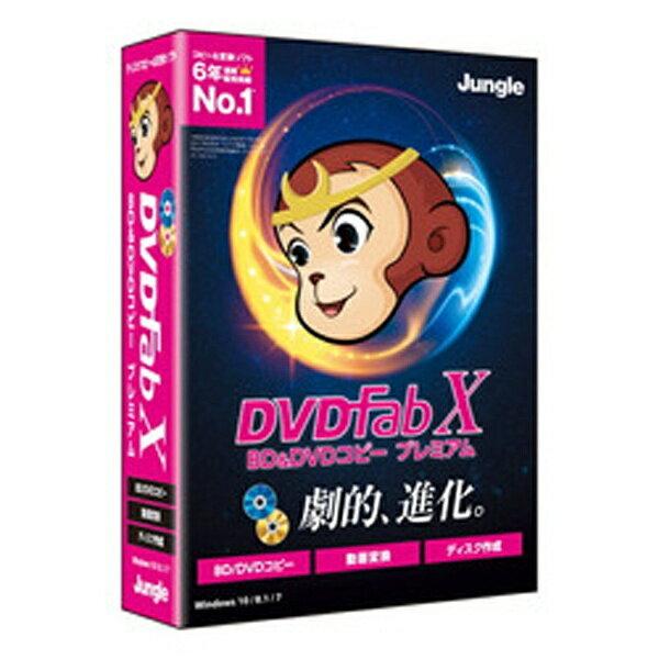【送料無料】 ジャングル 〔Win版〕DVDFab X BD&DVDコピープレミアム